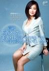 高級下着メーカー美人社長のパンツはいつもマン汁の染みがついているか? (株)******代表取締役社長 青山翠34歳