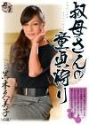 叔母さんの童貞狩り 黒木久美子 43歳