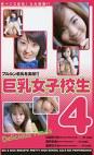 巨乳女子校生4