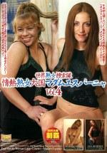 世界熟女捜索隊 情熱熟女大国 マダムエスパーニャ Vol.4