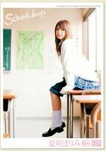 School days 夏咲まりみ