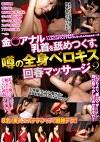 金○アナル乳首を舐めつくす、噂の全身ベロキス回春マッサージ 2