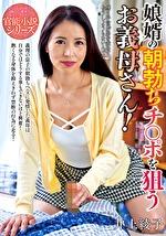 娘婿の朝勃ちチ○ポを狙うお義母さん 井上綾子