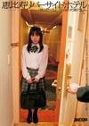 恵比寿リバーサイドホテル 「君はまた来るよ」ほぉら言った通りでしょ・・・。