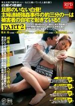 旦那のいない白昼!主婦連続強姦事件の約三分の一は被害者の自宅で起きている!!PART 2