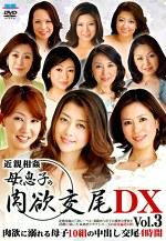 近親相姦 母と息子の肉欲交尾DX Vol.3