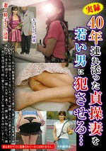 実録 40年連れ添った貞操妻を若い男に犯させる・・・ 妻・R子(58歳)