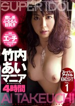 竹内あいマニア4時間 スーパーアイドルBEST VOL.1