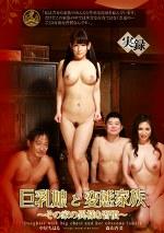巨乳娘と変態家族 その家の異様な習慣 中居ちはる 森山杏菜