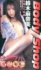 Body Shop 鈴木麻奈美
