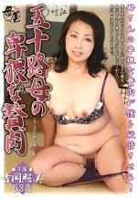 五十路母の卑猥な贅肉 吉岡照美 53歳