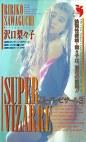 スーパービザール3 沢口梨々子