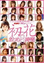 アイドル女優33人の初エッチ KUKIのデビューシリーズ 初花-hatsuhana- まとめ8時間