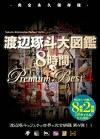 渡辺琢斗大図鑑 8時間 Premium Best 4