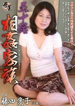 五十路相姦家族 藤田愛子(51歳)