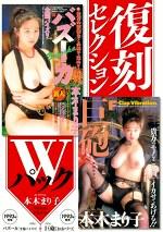 復刻セレクション Wパック バズーカ[全篇パイズリ] & 巨砲[おおづつ] 本木まり子