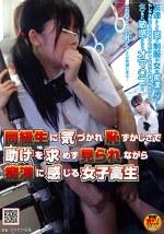 同級生に気づかれ恥ずかしさで助けを求めず見られながら痴漢に感じる女子高生