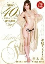 奇跡の40歳!美熟女アイドル誕生の瞬間 KAEDE FORTY 秋本楓