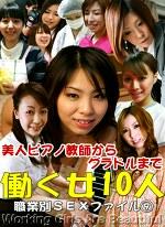 美人ピアノ教師からグラドルまで!働く女10人の職業別SEXファイル(9)