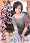近親相姦 気になる息子のアソコ 柳田和美