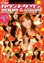 h.m.pカウントダウン2008[Perseus] BEST HIT Ranking 4時間