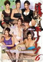 淫語中出しソープ Best Collection 6