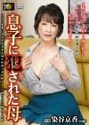息子に犯された母 染谷京香(50歳)