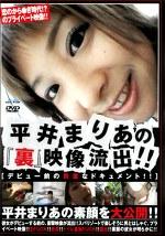 平井まりあの『裏』映像流出!![デビュー前の貴重なドキュメント!!]