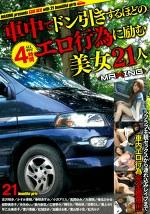 車中でドン引きするほどのエロ行為に励む美女21人