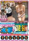 山梨石和温泉で見つけたお嬢さん 裸より恥かしい水着で混浴入ってみませんか?