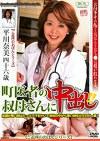 町医者の叔母さんに中出し! 参拾六 平川奈美四十六歳