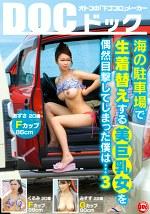 海の駐車場で生着替えする美巨乳女を偶然目撃してしまった僕は・・・ 3