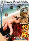 灼熱黒焦げアクメVol.1 IN沖縄リゾートビーチ