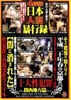 4時間!日本人妻暴行録 十大性犯罪 関西地方篇