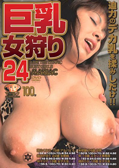 巨乳女狩り 24