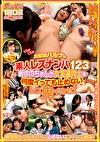 女監督ハルナの素人レズナンパ123 碧しのちゃんが女友達同士を何度イっても止めないレズ鬼イカせ!