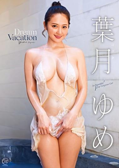 Dream Vacation 葉月ゆめ