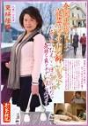 全国出張!寝盗りマッサージ師 札幌の巨乳妻 東城佳苗