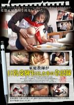 家庭教師が巨乳受験生にした事の全記録 隠撮カメラFILE