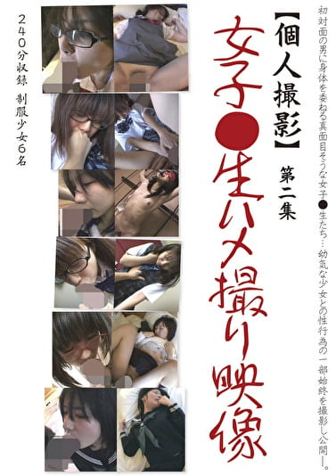 【個人撮影】 女子○生ハメ撮り映像 第二集