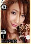 綾波セナマニア4時間 スーパーアイドルBEST Vol.1