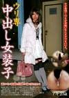 ウリ専中出し女装子 アキ 23歳