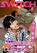 母が母なら娘も娘!不倫旅行についてきた娘を、母親が寝ている横でバレないように夜這いしたら勃起チ○ポにしゃぶりついてきた。