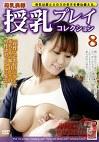 母乳奥様・授乳プレイコレクション8