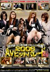 SOD女子社員×大ヒット超人気企画のコラボレーションが今年も実現 2008AVヒットパレード 年忘れ特大号!!