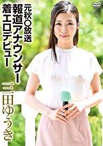 元秋〇放送報道アナウンサー着エロデビュー 三田ゆうき