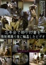 忘年会で部下の妻を強制裸踊り後に輪姦したビデオ