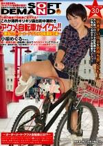 これが限界ギリギリ露出街中潮吹き アクメ自転車がイクッ!! アクメ第3形態 小坂めぐるちゃん