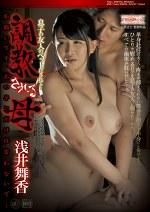 息子の友人のペットにされて・・・ 調教される母 浅井舞香