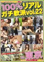100%リアルガチ軟派 vol.22 in 東京